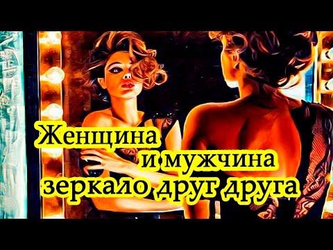Мужчина и женщина - психология отношений - перед зеркалом - партнеры зеркало друг друга