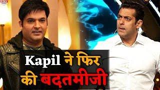 Kapil ने फिर की बदतमीजी, Salman के पास पहुंची शिकायत