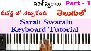 telugu piano lessons - 免费在线视频最佳电影电视节目 - Viveos Net
