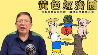 抗爭思路如何爭取國際發聲!施永青不懂黃色經濟圈!?〈蕭若元:理論蕭析〉2019-12-04