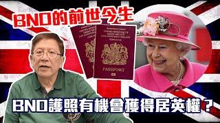 BNO護照有機會獲得居英權?BNO的前世今生〈蕭若元:蕭氏新聞台〉2019-12-06