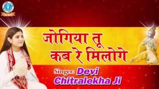 Jogiya Tu Kab Re Miloge  Devi Chitralekhaji