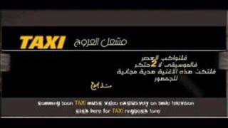 مشعل العروج - تاكسي تحميل MP3