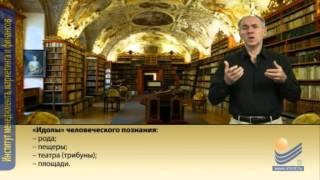 Бэкон и Декарт как основоположники философии Нового времени