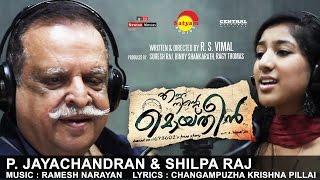 Sharadambaram   Making Song High Quality Mp3   Ennu Ninte Moideen   P Jayachandran   Shilpa Raj