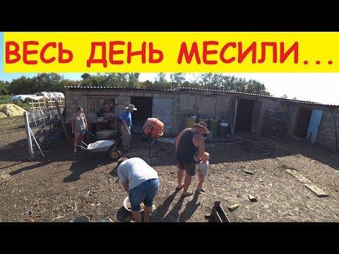 Когда нас много / Залили пол / Весь день под солнцем / Деревенские будни