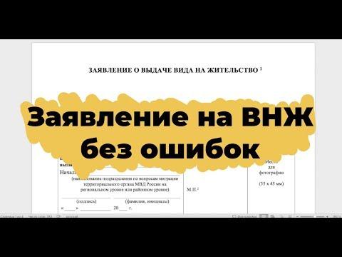 Как заполнить заявление на ВНЖ? Обзор заявления на ВНЖ.