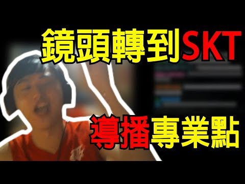 【冠軍戰轉播第二台】龜狗:導播鏡頭轉到SKT!!!!