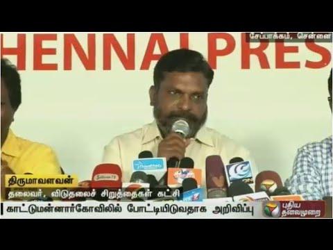 Thirumavalavan-is-contesting-from-the-Kattumannarkoil-constituency