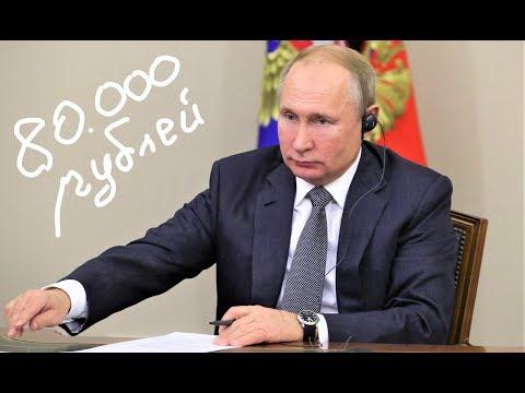 Путин подписал указ о выплате 80000 всем кто родился с 1970 по 1993