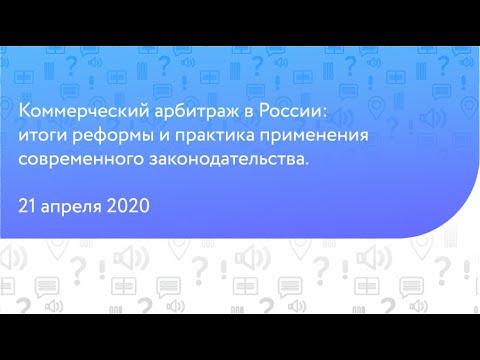 Коммерческий арбитраж в России итоги реформы и практика применения современного законодательства
