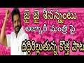 మంత్రి శ్రీనివాస్ గౌడ్ పై యూట్యూబ్ లో హల్చల్ చేస్తున్న పాట ||MLA Srinivas Goud  songs|| video download