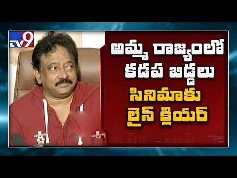 RGV movie gets release date - TV9