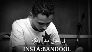 احمد فتح الله البندول عندي كلمة احب أقوله تحميل MP3