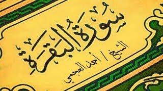 سورة البقرة كاملة   طاردة الشياطين   الشيخ احمد العجمي Surat Al Baqara مكتوبة Sheikh Ahmed Al Ajmi