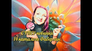 Супер НОВИНКИ 14 каталога #фаберлик #СветланаКузнецова