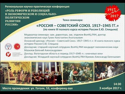 Семинар: «Россия – Советский Союз. 1917–1945 гг.»