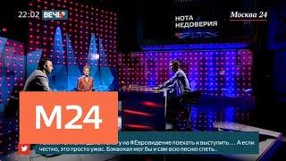 """""""Вечер"""": Евровидение-2018 провал Юлии Самойловой почему это произошло? - Москва 24"""