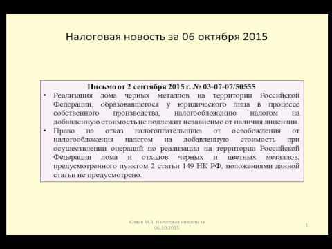 06102015 Налоговая новость о НДС при продаже лома черных металлов