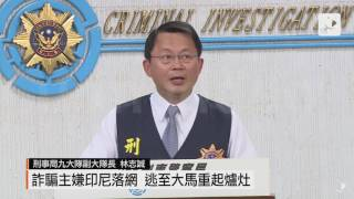 【2017.05.25】台與大馬警合作 破獲跨國詐騙機房