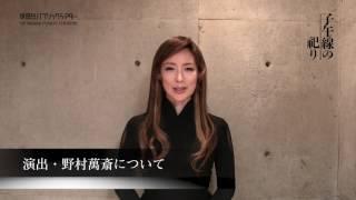 2017/7『子午線の祀り』若村麻由美さんコメント動画