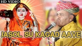 Jasol Su Kagad Aave | Champe Khan Song 2015 | Rajasthani Bhajan | High Quality Mp3 VIDEO | LIVE | Marwadi Songs