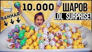 РАСПАКОВКА 10.000 LOL SURPRISЕ!! UNPACKING PUPPET LOL SURPRISE!!