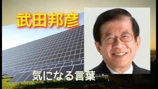 武田邦彦太陽光発電のバカらしさ
