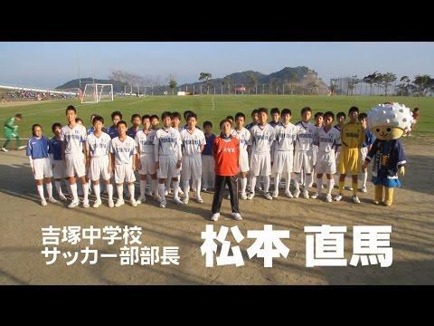 福岡市立吉塚中学校 サッカー部