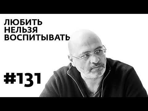 Любить нельзя воспитывать — Выпуск 131