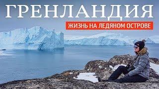 Смотреть онлайн Фильм о дикой природе: Гренландия