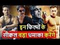 Bollywood की ये सीक्वल फिल्में बनाएंगी बड़ा इतिहास। Bollywood upcoming sequel movies