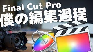 動画編集ならFinal Cut Proで決まり!編集過程やテンプレを紹介!|Reiver