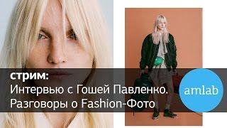 Стрим. Интервью с fashion-фотографом Гошей Павленко