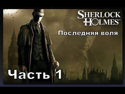 Прохождение игры Последняя воля Шерлока Холмса часть 1
