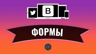 #10 Bootstrap 4 - Адаптивные формы, Уроки по Bootstrap 4
