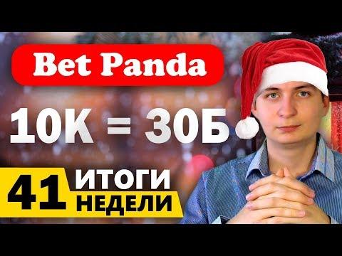 BetPanda Итоги 41 недели + Обмен баллов на 10 000 рублей!