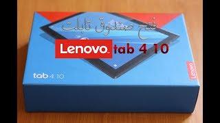 UNBOXIMG LENOVO TAB 4 10.1...فتح علبة تابلت لينوفو تاب 4 10.1 بوصة - dooclip.me