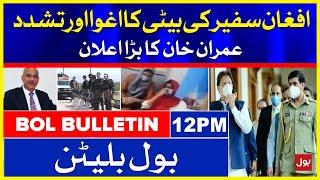 PM Imran Khan on Afghan Ambassador's Daughter Kidnapping   BOL News Bulletin   12:00 PM   18 July 21