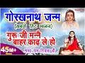 भक्त रामनिवास जी - गोरखनाथ जन्म - गुरु जी मनै बाहर काढ़ ले  हो गये बारह साल // गोरख अमरगाथा // भजन