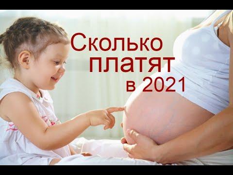 Сколько платят при рождении ребёнка в 2021 году