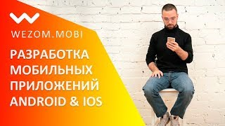 Wezom Mobile - Video - 3