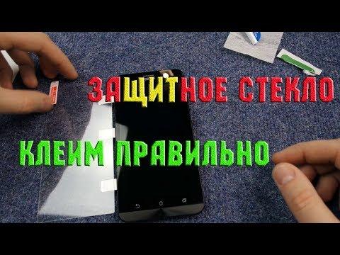 Как наклеить защитное стекло на телефон без пыли и пузырьков