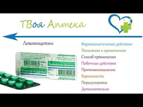 Левомицетин таблетки - показания (видео инструкция) описание, отзывы