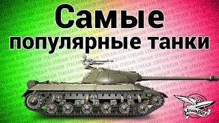Стрим - Самые популярные танки за всё время
