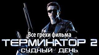 """Все грехи фильма """"Терминатор 2: Судный день"""""""