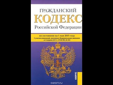 ГК РФ, Статья 86, Ликвидация товарищества на вере, Гражданский Кодекс Российской Федерации