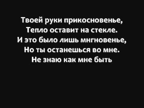 ♪ Ранетки - Мальчик мой ♪ [текст песни]
