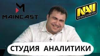 MAINCAST АНАЛИТИКА | ПГГ РОФЛИТ над НАВИ, ЛУЧШИЕ МОМЕНТЫ