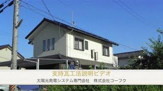 太陽光発電瓦屋根支持瓦工法